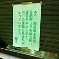 Photos: 駅、閉鎖。