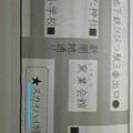 Photos: 地図にスカイハイ!