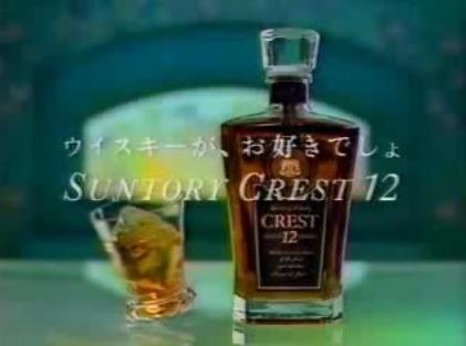 suntory crest