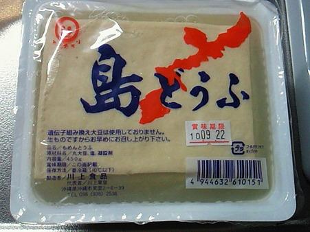 島豆腐もね。