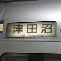 津田沼行~