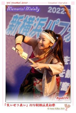 Ryuki'04_13 - 良い世さ来い2010 新横黒船祭