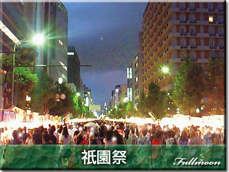 02祇園祭