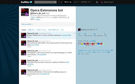 Opera Extensions botスクリーンショット