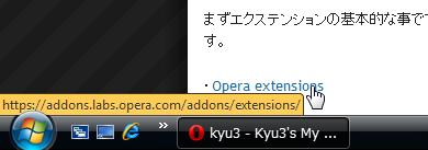 Operaエクステンション:Popup statusbar(エクステンションカタログ、拡大)