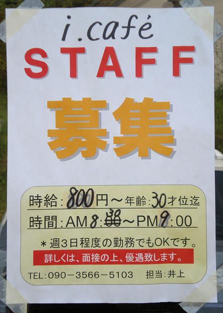 Photos: 大城小学校東(小牧市大草)に喫茶店「i Cafe」がオープン!現在スタッフ募集中!_02