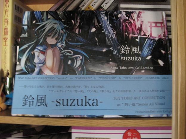鈴風 -suzuka-