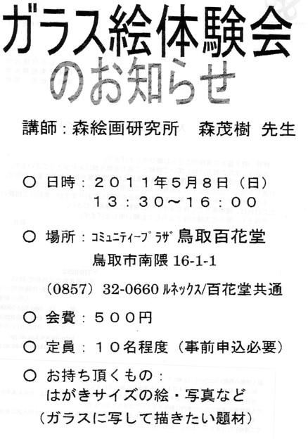 2011.4.25ガラス絵体験会のお知らせ