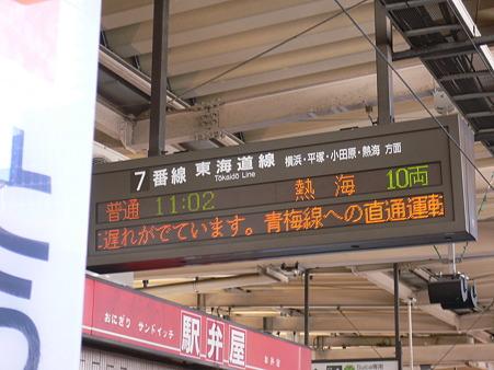 LED表示機@東京駅[4/5]