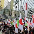 Photos: 頑張れ日本横浜デモ
