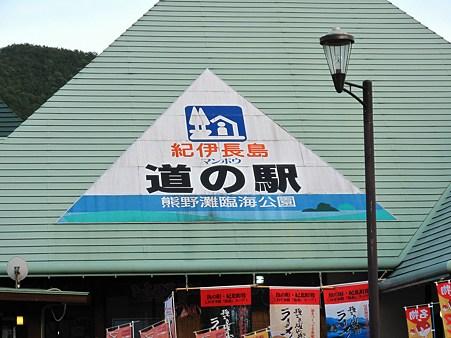 IMG_0550 道の駅紀伊長島マンボウ