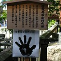 Photos: IMG_7504 雷電為右衛門の手形