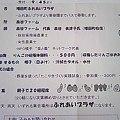写真: 《第4回育児講座》8/27(金)増田でりんごの収穫体験だそうです。 #mamatubu #...