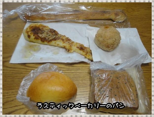 Photos: ラスティックベーカリー購入パン