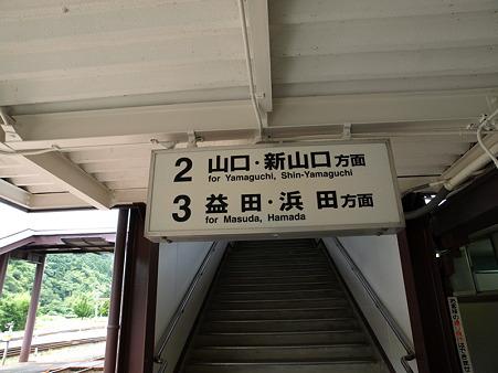 津和野駅構内
