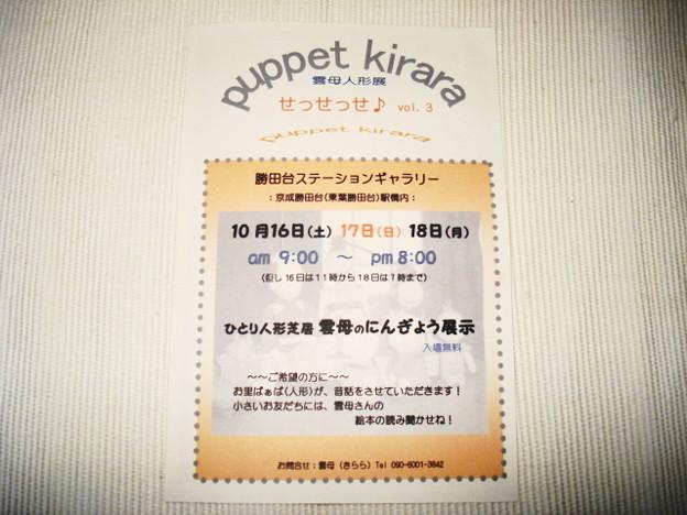PUPPET KIRARAさん人形展案内