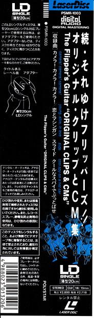 THE FLIPPER'S GUITAR  続.・それゆけフリッパーズ!!_011