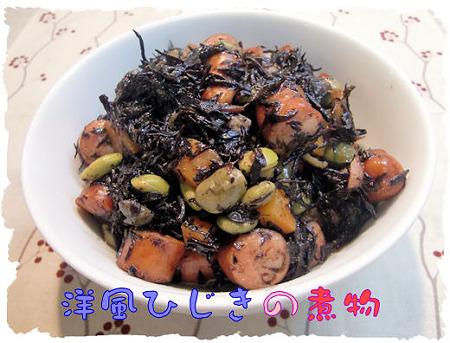 ひじきの煮物♪おいしい~っよ!!