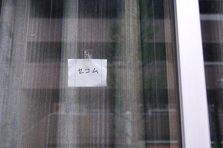 セコム 2011年04月18日_DSC_0237
