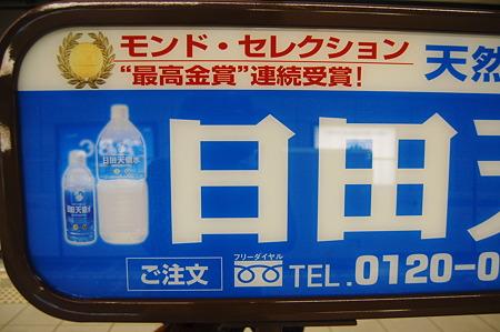 2011年08月13日_DSC_1012モンド・セレクション