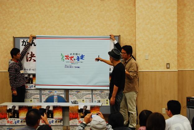 Photos: 泉谷しげる&ボランティア決起集会19
