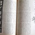 写真: 1971年つり人5月号 (6)
