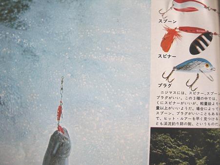 少年釣りマガジン