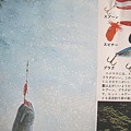 Photos: 少年釣りマガジン8月号 (2)