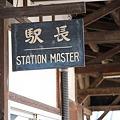 写真: 長野電鉄 屋代線 松代駅 駅長室