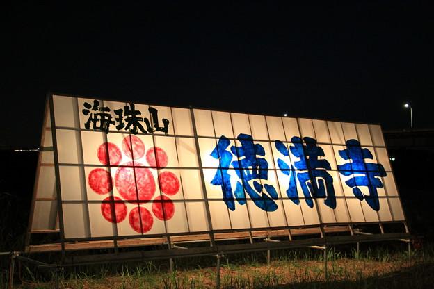 写真: 海珠山 徳満寺 行灯