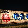 海珠山 徳満寺 行灯