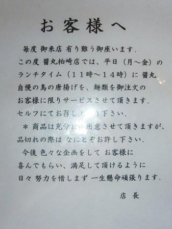 醤丸 メニュー2