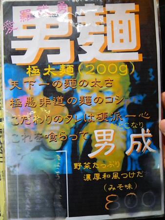 まんぷく亭金太郎 メニュー5