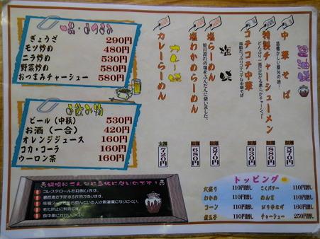らーめん みそ膳 木田店 メニュー2