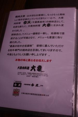 千葉・芝山町 大衆肉料理 大幸/メニュー1