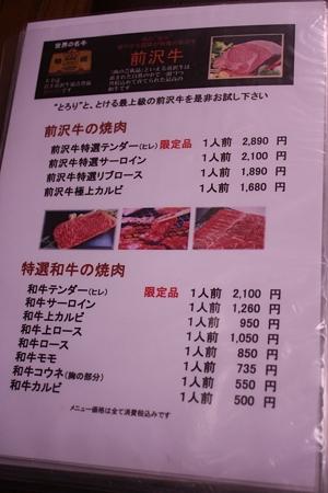千葉・芝山町 大衆肉料理 大幸/メニュー2