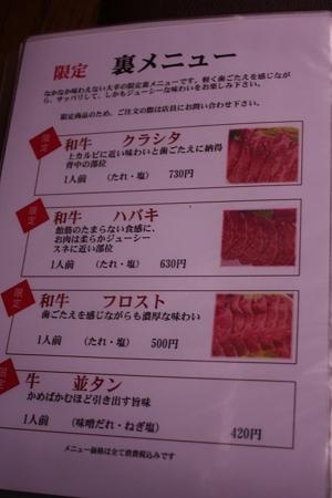 千葉・芝山町 大衆肉料理 大幸/メニュー5