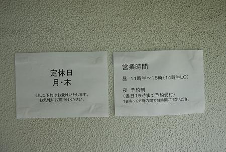 20110726_九十九里・長生村 こだまや