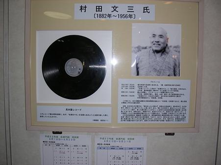 村田文三コーナー