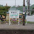 Photos: 大岸駅 (おおきし)