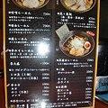 Photos: 麺's 菜ヶ蔵 メニュー