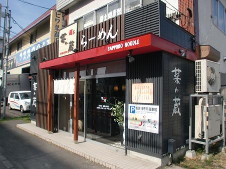 麺's 菜ヶ蔵 外観