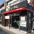 Photos: 麺's 菜ヶ蔵 外観