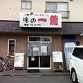 Photos: 一龍 外観
