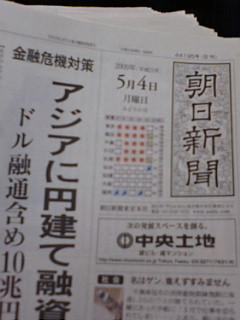 朝日新聞日付(20090504)