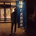 写真: 今夜は三島の山の温泉施設 ...