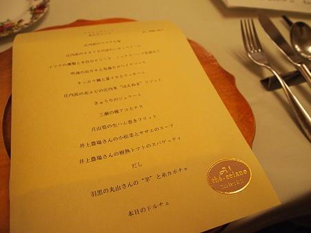 アル・ケッチャーノのディナー