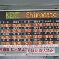 Photos: キハ102 運賃表示器