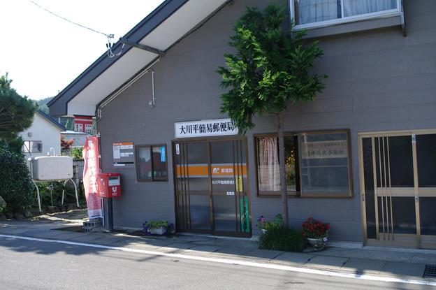 s9179_大川平簡易郵便局_青森県東津軽郡今別町