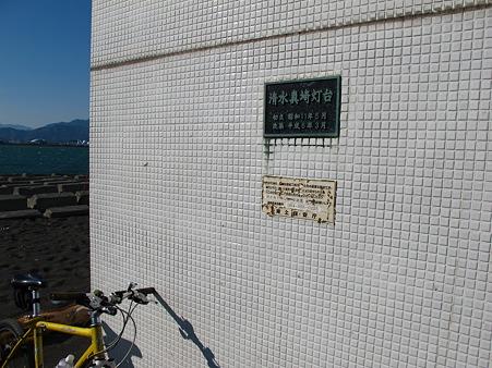 真崎灯台その4